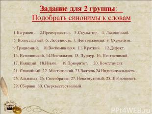 Задание для 2 группы: Подобрать синонимы к словам 1.Багрянец . 2.Преимущество. 3