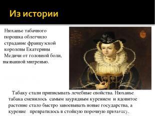 Нюханье табачного порошка облегчило страдание французской королевы Екатерины Мед