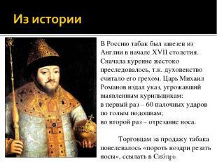 В Россию табак был завезен из Англии в начале ХVII столетия. Сначала курение жес
