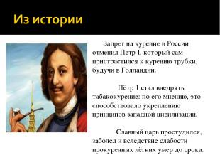 Запрет на курение в России отменил Петр I, который сам пристрастился к курению т