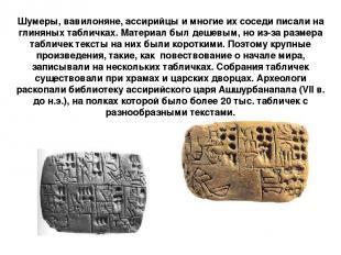 Шумеры, вавилоняне, ассирийцы и многие их соседи писали на глиняных табличках. М