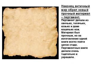 Наконец античный мир обрел новый прочный материал – пергамент. Пергамент делали