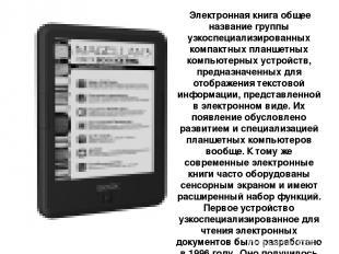 Электронная книга общее название группы узкоспециализированных компактных планше