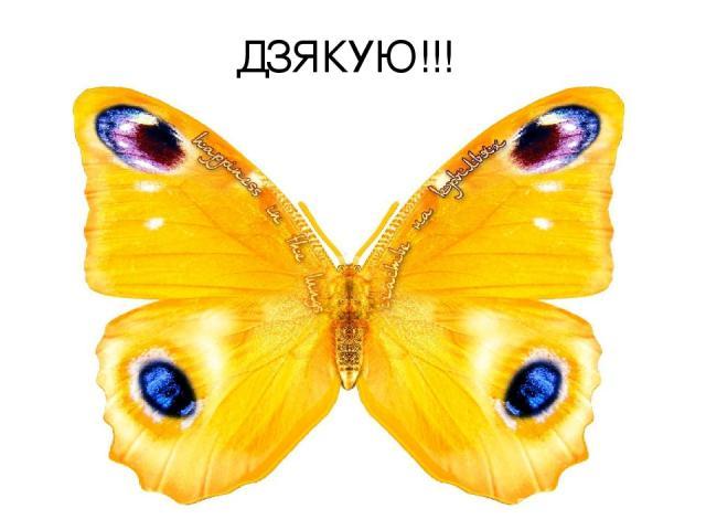 ДЗЯКУЮ!!!