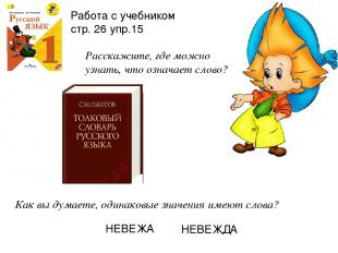 Ребята, давайте познакомимся с Толковым словарём в конце учебника на стр. 138-14