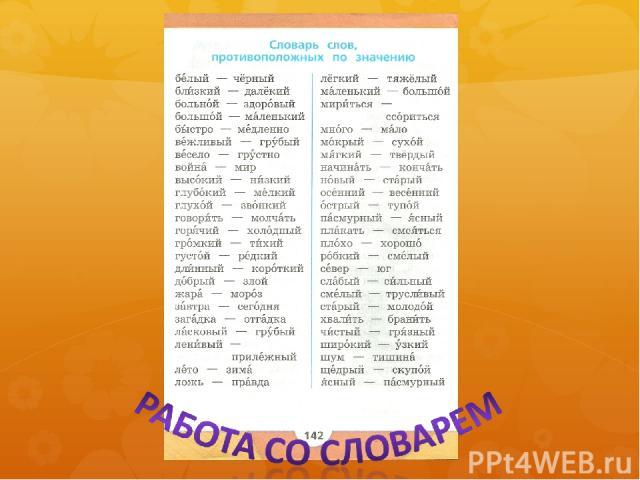 Подведение итогов урока Подумайте, где можно узнать, какое слово многозначное, а какое однозначное? Что интересного вы узнали о словарях русского языка? Расскажите, когда человек работает со словарями? Уточните, что нужно помнить при написании слов …