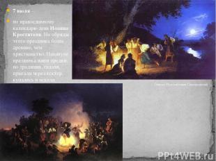 7 июля – по православному календарю день Иоанна Крестителя. Но обряды этого праз