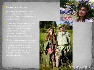 Приметы и поверья Девушка, протанцевавшая всю ночь на Ивана Купалу у девяти кост