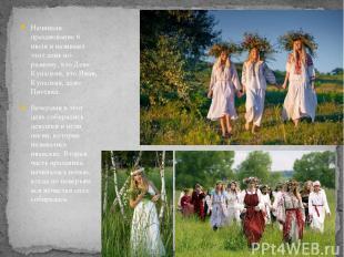 Начинали празднование 6 июля и называют этот день по-разному, кто День Купальни,