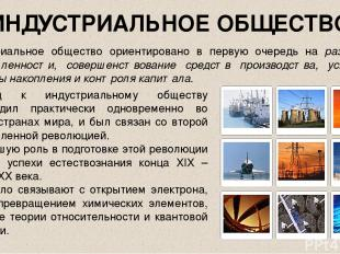 ИНДУСТРИАЛЬНОЕ ОБЩЕСТВО Индустриальное общество ориентировано в первую очередь н
