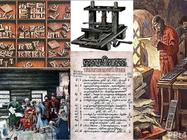 ВТОРАЯ ИНФОРМАЦИОННАЯ РЕВОЛЮЦИЯ Вторая информационная революция началась в эпоху Возрождения и связана с изобретением книгопечатания, изменившего человеческое общество, культуру и организацию деятельности самым радикальным образом. С точки зрения ин…