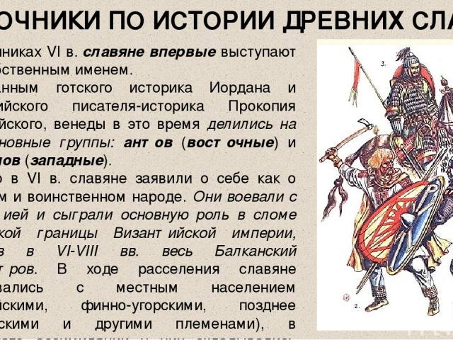 какая сторона жизни восточных славян интерисовала византийской почему писателя прокопия кесарийского