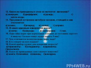 13. Какое из приведенных слов не является явлением? а) инерция; б)диффузия; в)до
