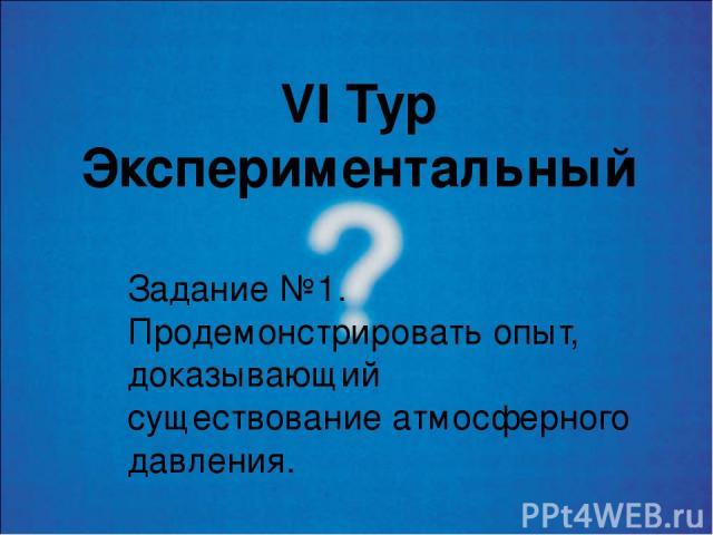 VI Тур Экспериментальный Задание №1. Продемонстрировать опыт, доказывающий существование атмосферного давления.