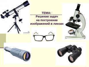 ТЕМА: Решение задач на построение изображений в линзах