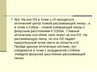 №2. На оси ОХ в точке х1=0 находиться оптический центр тонкой рассеивающей линзы