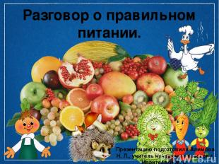 Разговор о правильном питании. Презентацию подготовила Алимова Н. Л., учитель на