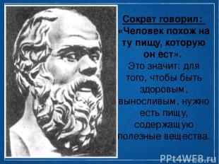 Сократ говорил: «Человек похож на ту пищу, которую он ест». Это значит: для того