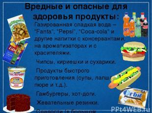 """Вредные и опасные для здоровья продукты: Газированная сладкая вода – """"Fanta"""", """"P"""