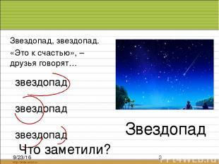 Звездопад, звездопад. «Это к счастью», – друзья говорят… Звездопад звездопад зве