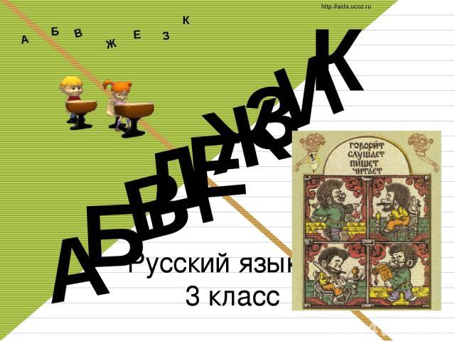 Русский язык 3 класс Д А И Б В Ж Е З К А Б В Ж З Е К http://aida.ucoz.ru