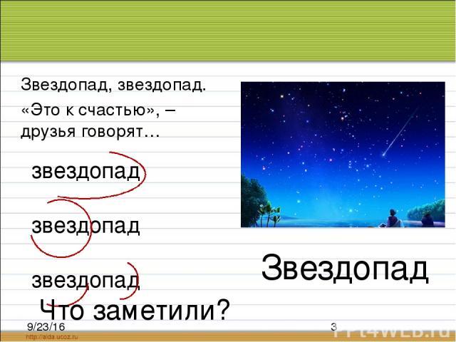 Звездопад, звездопад. «Это к счастью», – друзья говорят… Звездопад звездопад звездопад звездопад Что заметили?