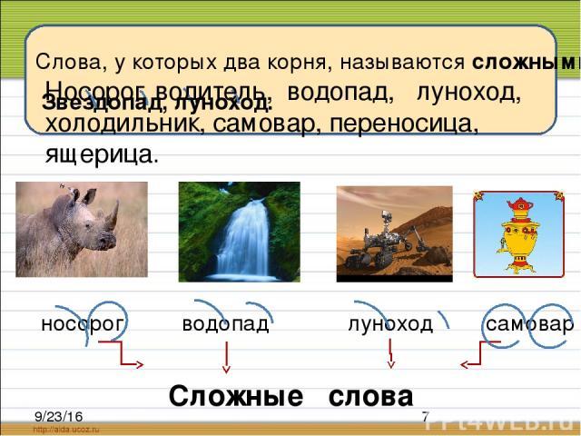 носорог луноход самовар Сложные слова водопад Носорог, водитель, водопад, луноход, холодильник, самовар, переносица, ящерица.