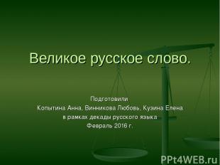 Великое русское слово. Подготовили Копытина Анна, Винникова Любовь, Кузина Елена