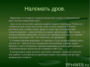Наломать дров. Выражение это возникло в южновеликорусских говорах и первоначальн