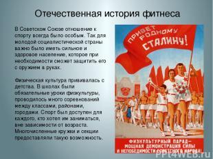 В Советском Союзе отношение к спорту всегда было особым. Так для молодой социали