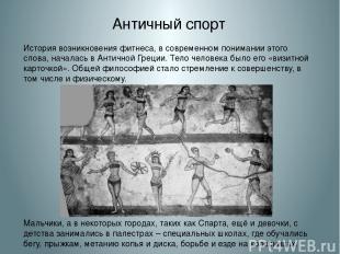 Античный спорт История возникновения фитнеса, в современном понимании этого слов