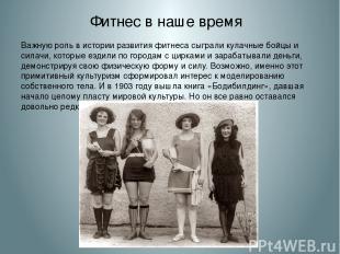 Фитнес в наше время Важную роль в истории развития фитнеса сыграли кулачные бойц