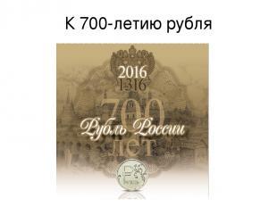 К 700-летию рубля