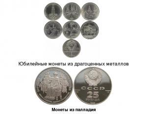 Монеты из палладия Юбилейные монеты из драгоценных металлов