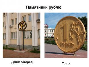 Памятники рублю Томск Димитровград