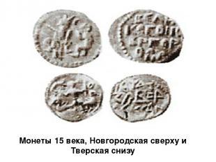 Монеты 15 века, Новгородская сверху и Тверская снизу
