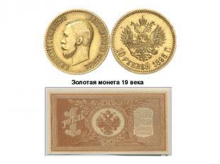 Золотая монета 19 века