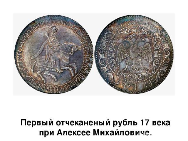Первый отчеканеный рубль 17 века при Алексее Михайловиче.