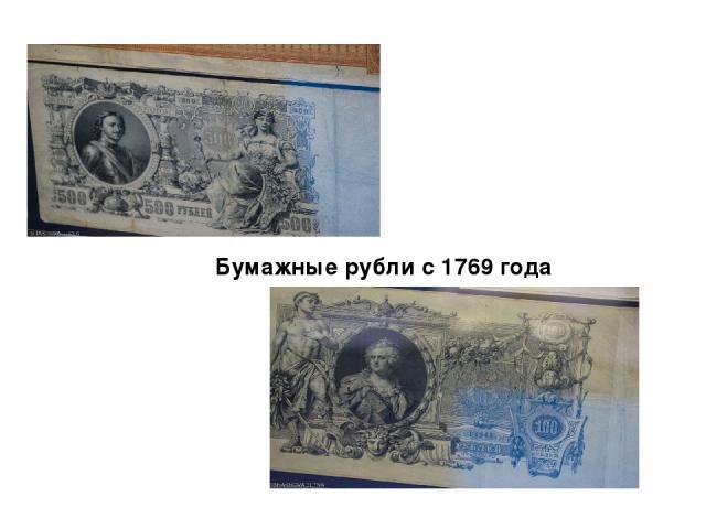 Бумажные рубли с 1769 года