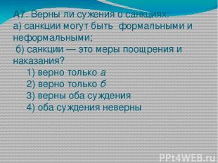 А7. Верны ли сужения о санкциях: а) санкции могут быть формальными и неформальны