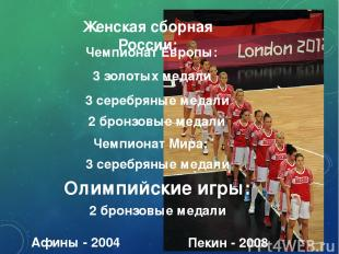 Женская сборная России: 3 золотых медали Чемпионат Европы: 3 серебряные медали 2