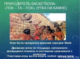 ПРАРОДИТЕЛЬ БАСКЕТБОЛА- «ПОК – ТА – ПОК» (УТКА НА КАМНЕ) Участники игры могли иг