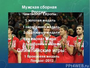 Мужская сборная России: 1 золотая медаль Чемпионат Европы: 1 серебряная медаль 2