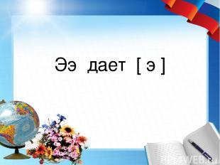 Ээ дает [ э ]
