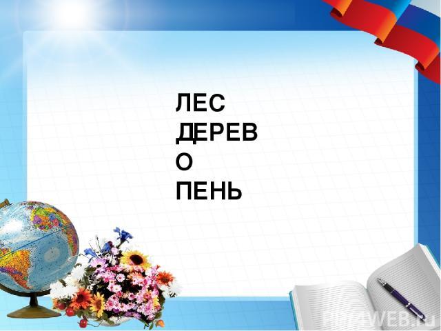 ЛЕС ДЕРЕВО ПЕНЬ