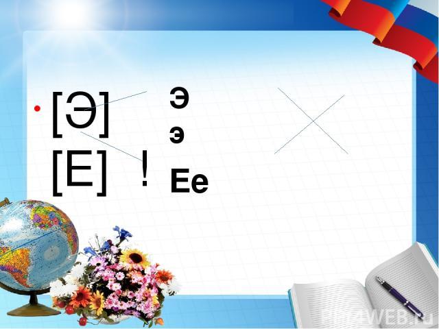 [Э] [Е] ! Ээ Ее