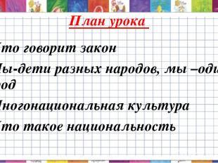 План урока 1.Что говорит закон 2.Мы-дети разных народов, мы –один народ 3.Многон