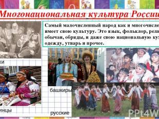 Многонациональная культура России Самый малочисленный народ как и многочисленный