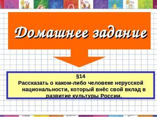 Домашнее задание §14 Рассказать о каком-либо человеке нерусской национальности,