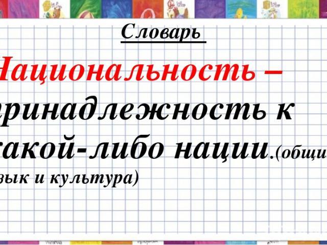 Словарь Национальность – принадлежность к какой-либо нации.(общие язык и культура)